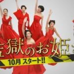監獄のお姫さま 小島悠里役は猫背椿!演技評価や感想を調査
