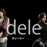 dele(ディーリー)で車椅子の理由は?メーカーや値段が気になる!